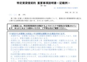 マスターリース契約の重要事項説明書の記載例(国土交通省)
