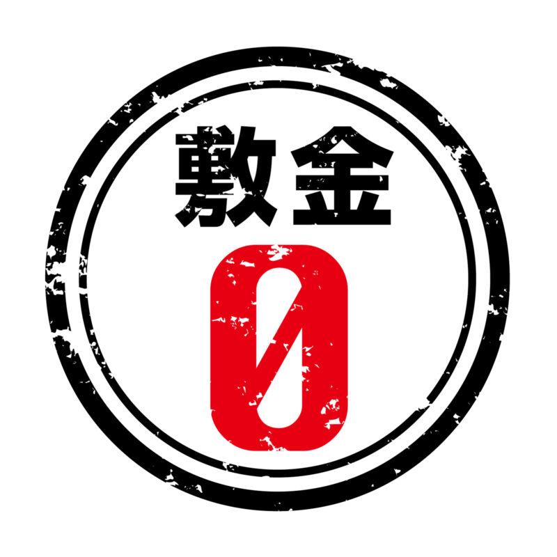 敷金・デポジット0円のイラスト画像