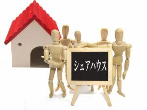 シェアハウスのイメージ:人形:写真画像