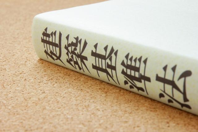 建築基準法の本の写真画像