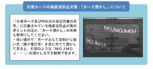 在留カードの偽変造防止の透かし:写真画像