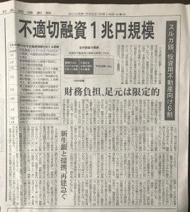 スルガ銀行 不適切融資1兆円規模(日本経済新聞 2019.5.14:写真画像