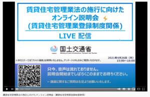 賃貸住宅管理業法のオンライン説明会(国土交通省)の写真画像