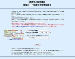 法務省:入国管理局:在留カード等番号失効情報照会:写真画像